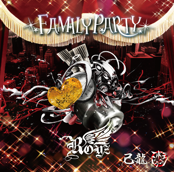 「FAMILY PARTY」 Gtype【Royz通常盤②】CD